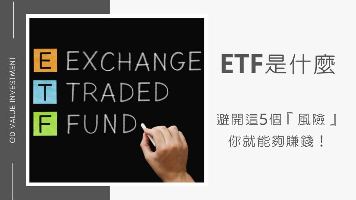 【ETF是什麼?】新手一定要懂的ETF類型、6大優缺點
