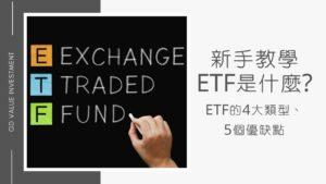 新手教學ETF是什麼