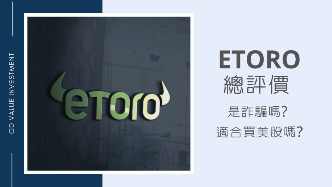 【eToro評價 | 非業配】是詐騙嗎? 適合買美股嗎?