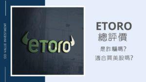 eToro評價