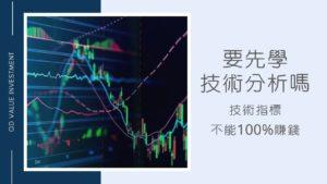 買股票要先學技術分析嗎