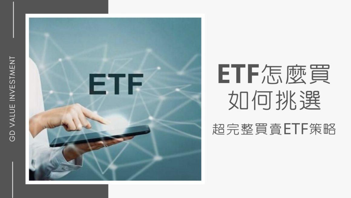 【ETF怎麼買賣】想賺錢,你需要留意這的5個挑選原則