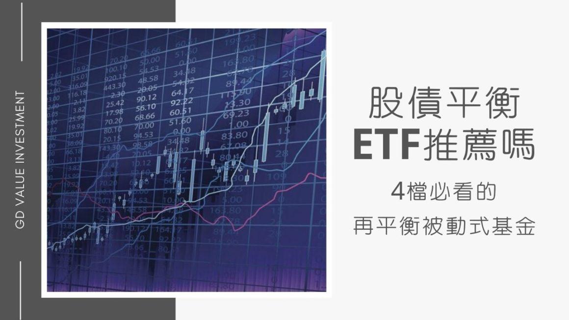 股債平衡型ETF推薦嗎