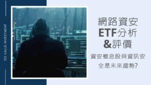 國泰網路資安ETF評價