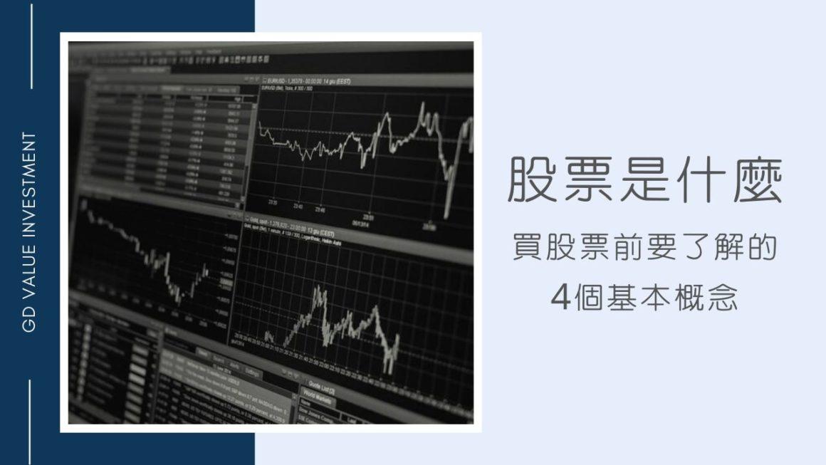 【股票是什麼】投資新手買股票前要了解的4個基本概念