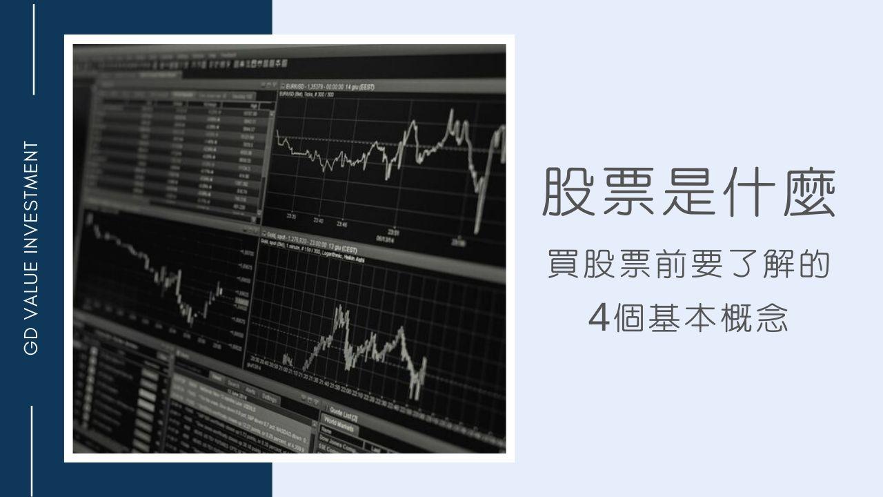 股票是什麼