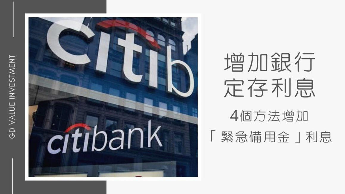 【增加銀行定存利息】4個方法增加「緊急備用金」利息