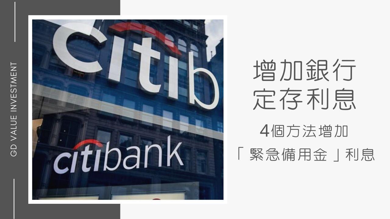 增加銀行定存利息