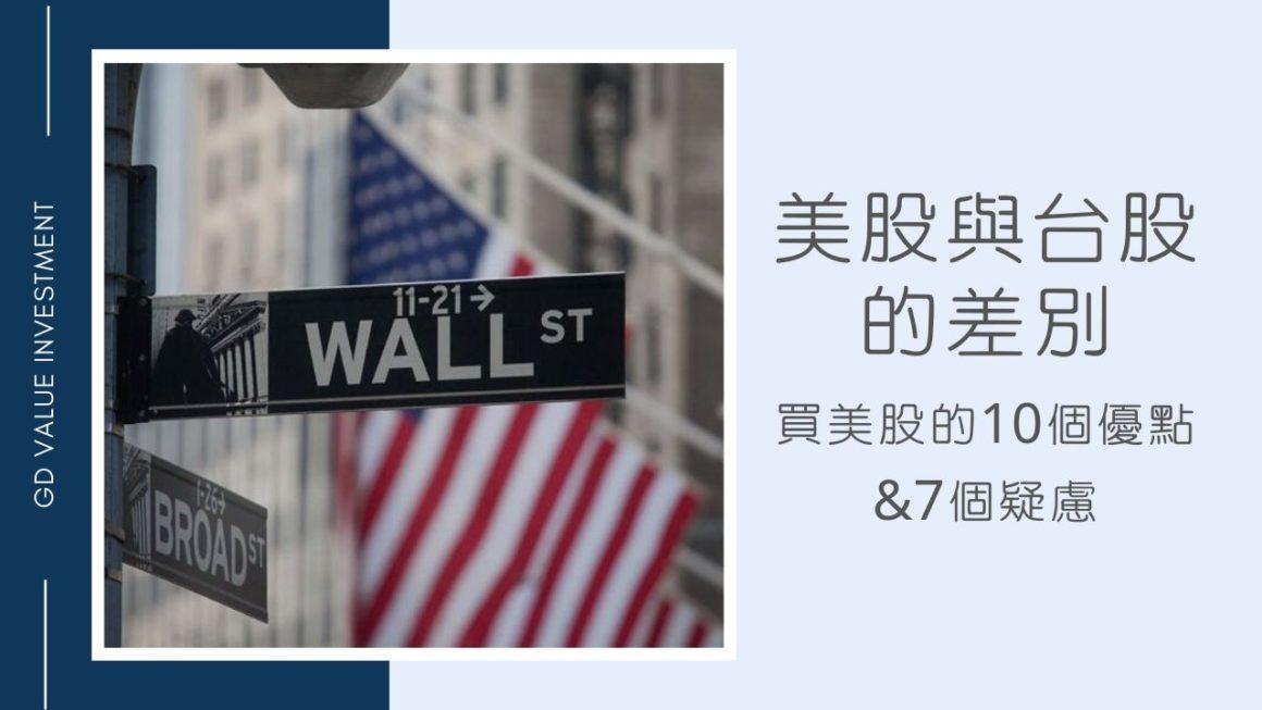 【美股與台股的差異性比較】10個原因讓我選擇投資美股