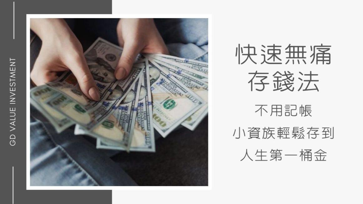 【快速無痛存錢法】不用記帳,小資族輕鬆存到人生第一桶金