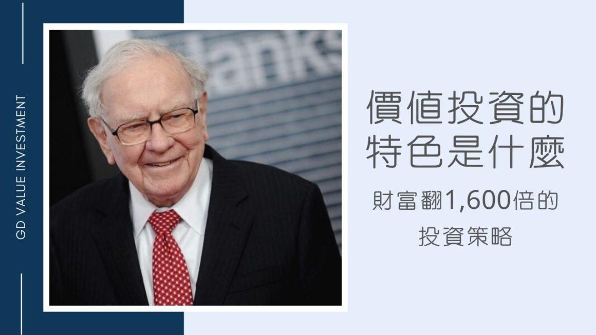 【價值投資的特色是什麼】 財富翻1,600倍的投資策略