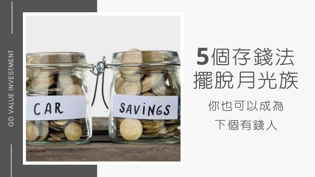 5個存錢方法擺脫月光族