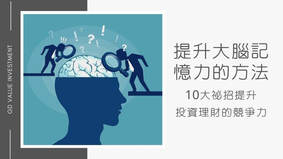 【提升大腦記憶力的方法】10大祕招提升投資理財的競爭力
