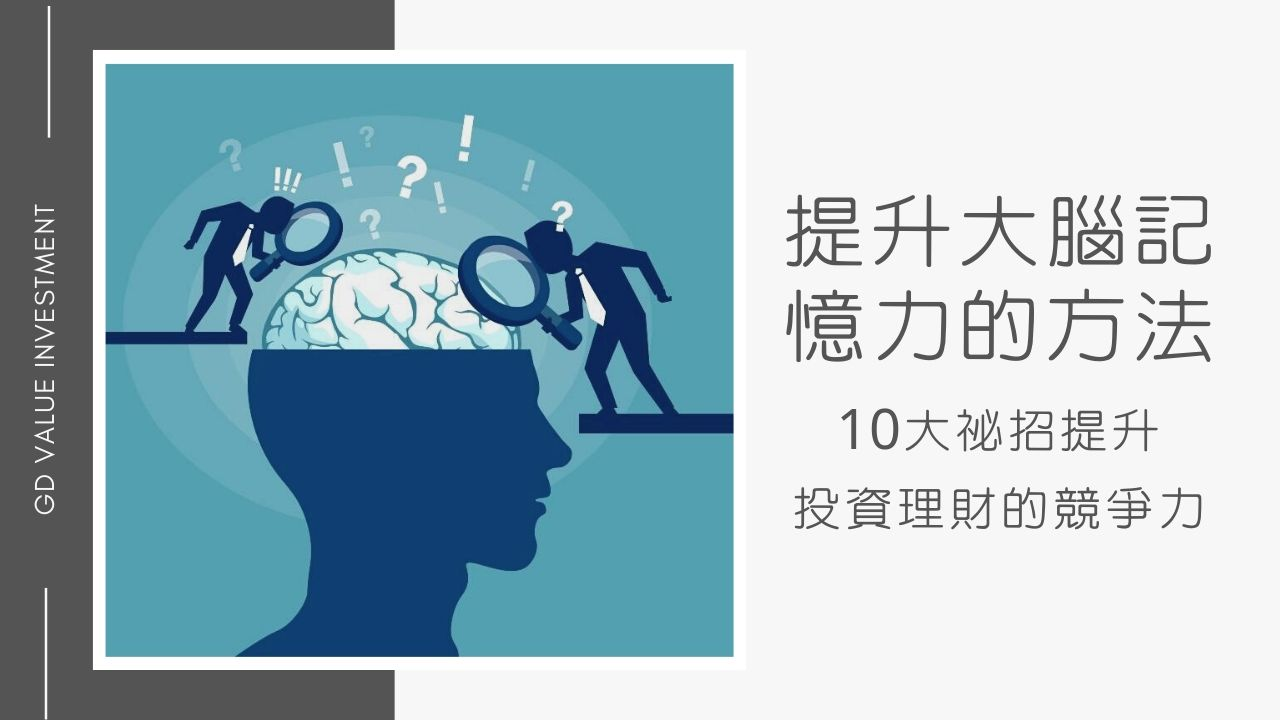 提升大腦記憶力的方法