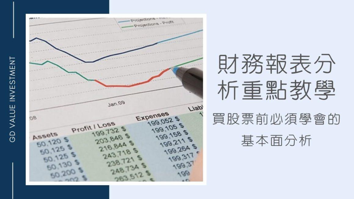 【財務報表分析重點教學】14個買股票前必須學會的指標