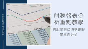 財務報表分析重點教學
