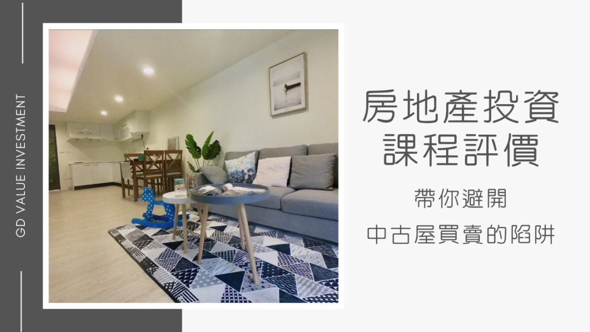 【綠舍房地產投資課程評價】帶你避開中古屋買賣的陷阱