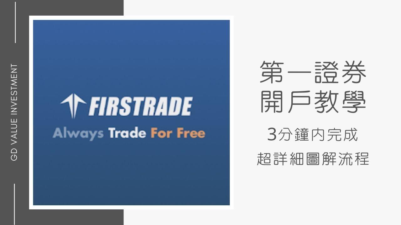 第一證券Firstrade開戶教學