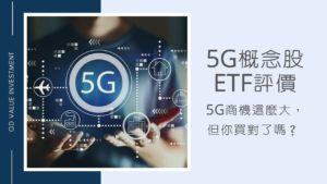 5G概念股ETF精選