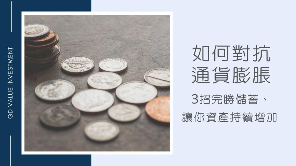 如何對抗通貨膨脹