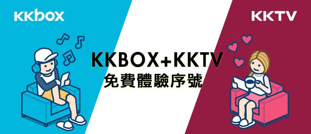 隱形花費成了你的被動支出:KKBOX