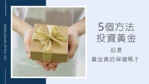 5種投資黃金的方法保值嗎