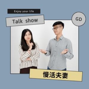Podcast:慢活夫妻