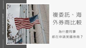 複委託、海外美國卷商比較