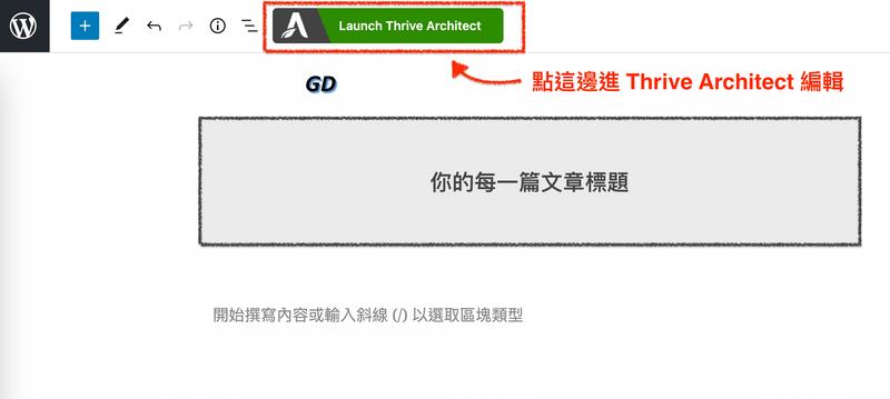 WordPress外掛Thrive Architect教學