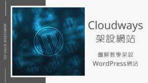 WordPress教學用Cloudways架網站: