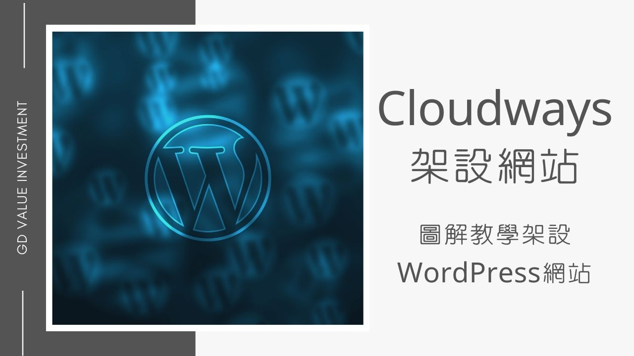 WordPress教學用Cloudways架網站: