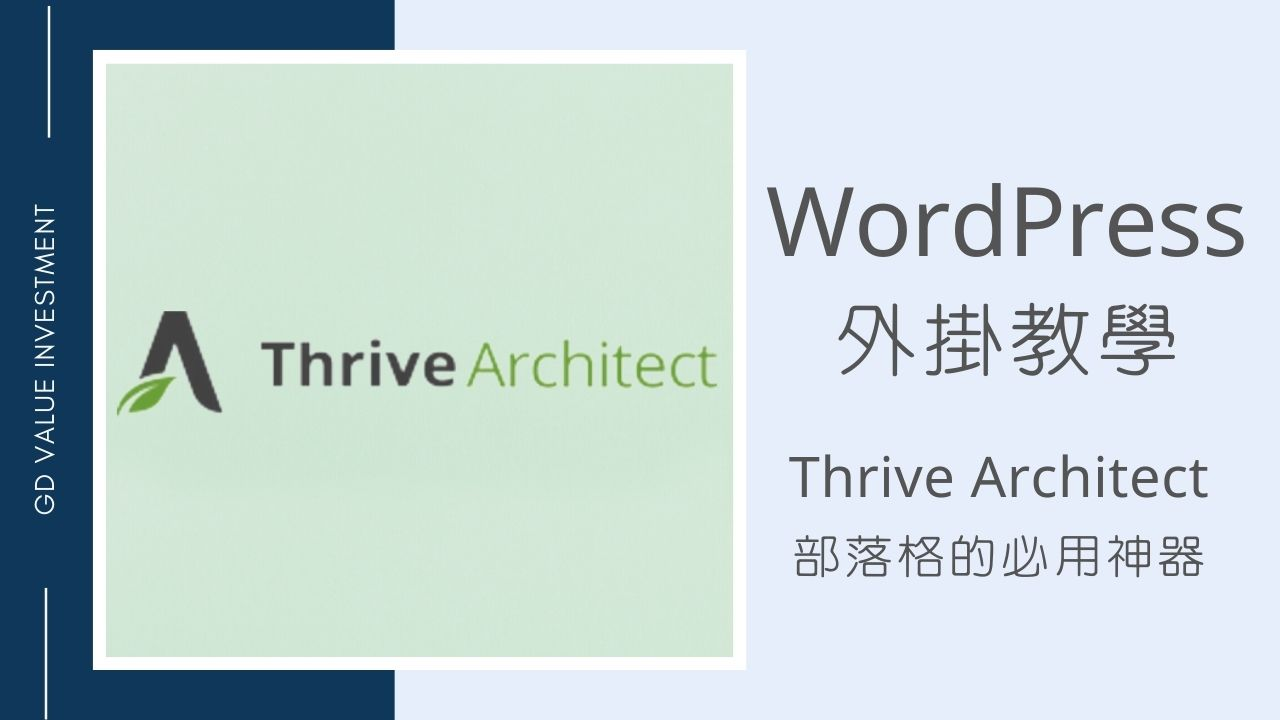 WordPress外掛Thrive Architect教學
