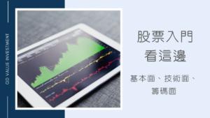 【股票入門知識看這邊】基本面、技術面、籌碼面,該從哪裡先學起?