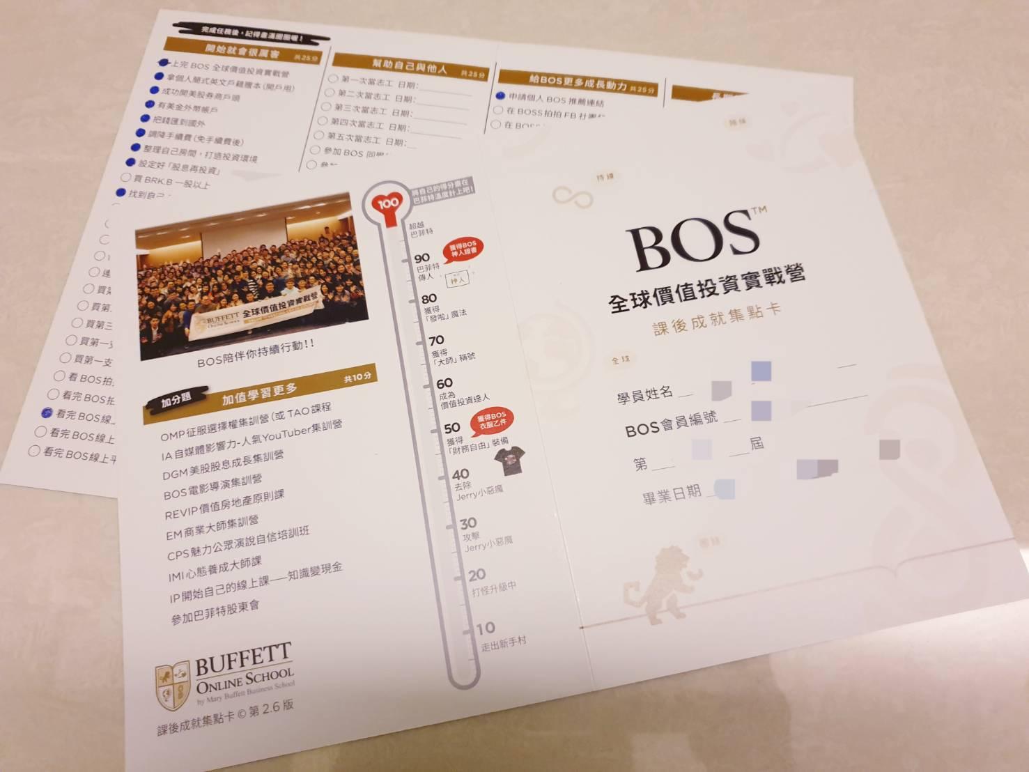 BOS巴菲特線上學院評價、學費:每個人都會得到的集點卡