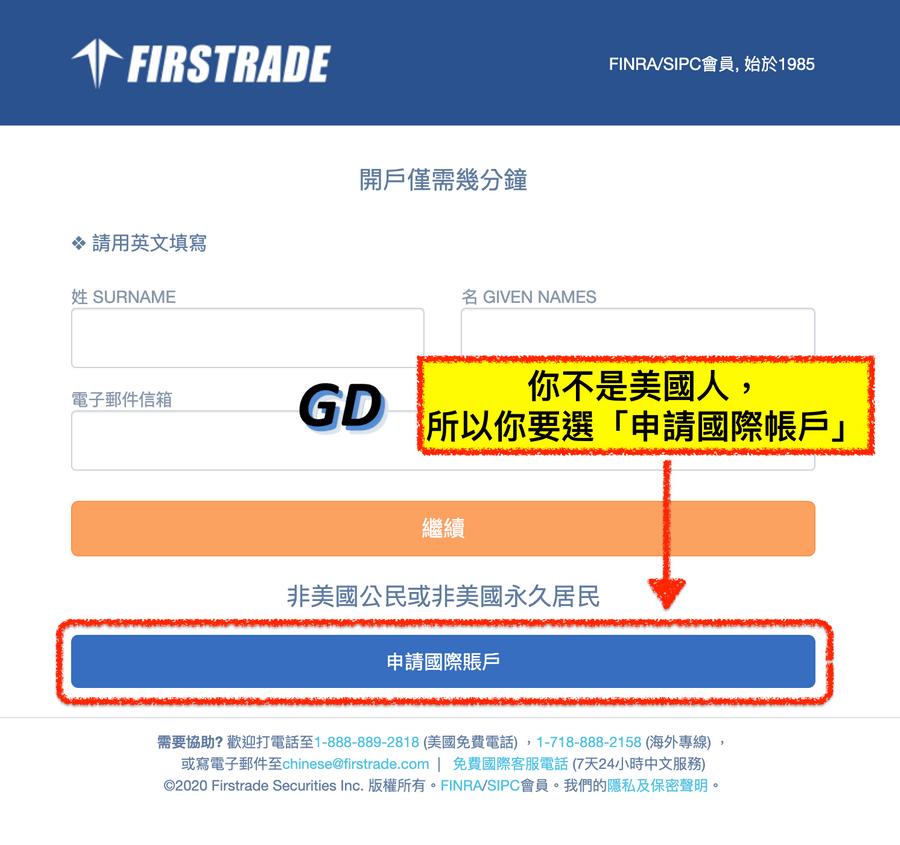 第一證券Firstrade美股開戶教學:免手續費股開戶教學: