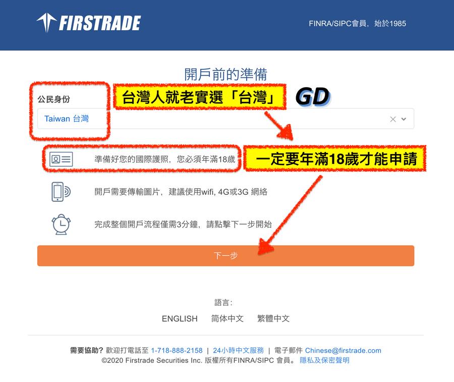 第一證券Firstrade美股開戶教學:免手續費