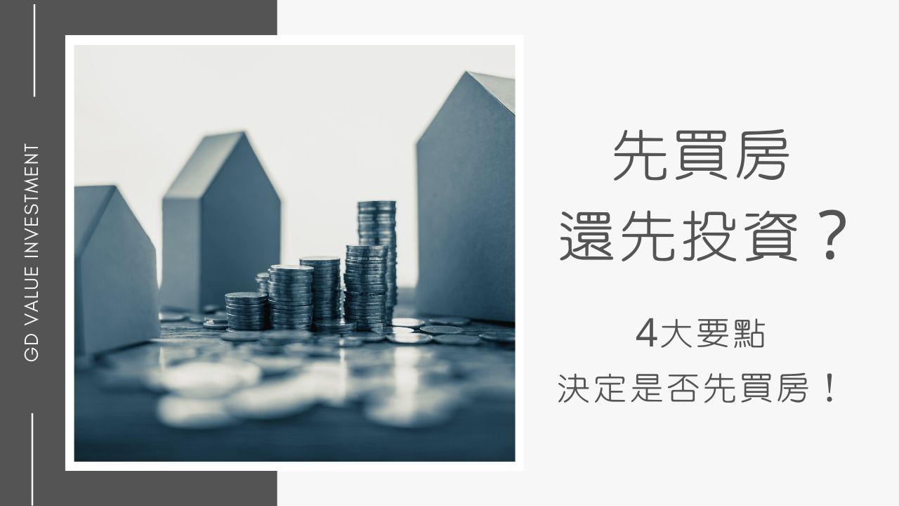 先買房還是先投資股票