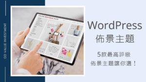 Wordpress佈景主題推薦