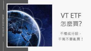 VT ETF 怎麼買?