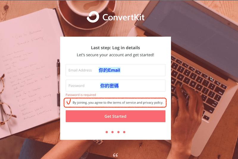 ConvertKit 教學: