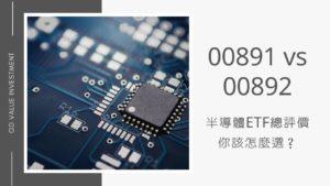 【00891 vs 00892】國內2檔半導體ETF總評價,該怎麼選?