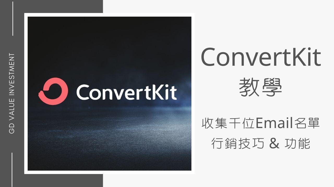 ConvertKit 教學、費用