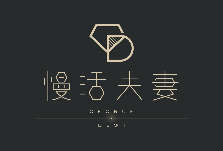 慢活夫妻 George & Dewi