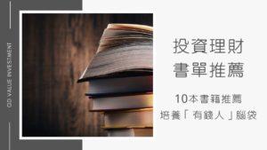 【10本投資理財書單推薦】培養「有錢人」的腦袋,從閱讀開始最簡單!