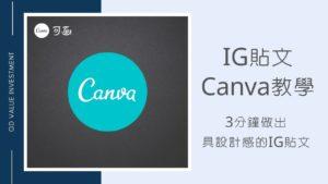 【IG貼文製作:Canva教學】零基礎新手,3分鐘做出具設計感的IG貼文