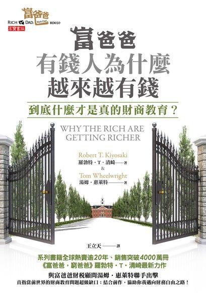 投資理財書推薦2:《富爸爸,有錢人為什麼越來越有錢?》