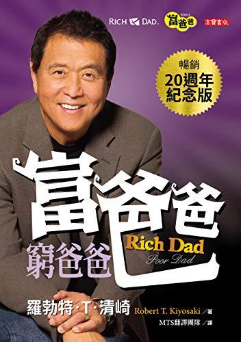 投資理財書推薦1:《富爸爸窮爸爸(經典款)》