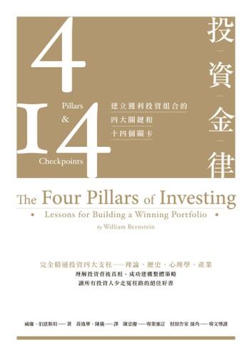 投資理財書推薦8:《投資金律》
