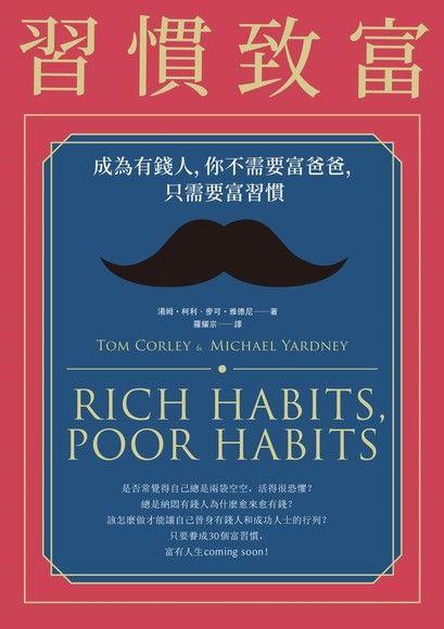 投資理財書推薦9:《習慣致富》