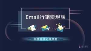 email行銷變現課
